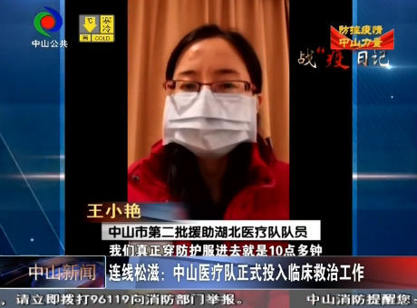 "V视频|战""疫""日记:连线松滋:中山医疗队正式投入临床救治工作"