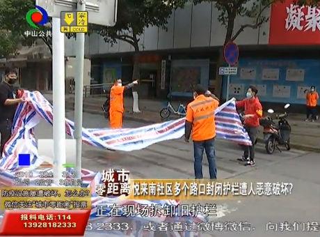 V视频 悦来南社区多个路口封闭护栏遭人恶意破坏?