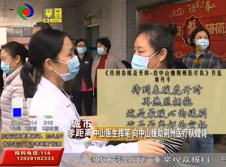 V视频 中山医生挥笔 向中山援助荆州医疗队赠诗