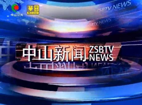 中山新聞2020年2月19日