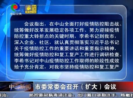 中山新聞|市委常委會:提升精準防控水平 早日奪取全面勝利