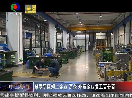 中山新聞|翠亨新區規上企業 高企 外貿企業復工百分百