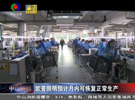 中山新聞|歐普照明預計月內可恢復正常生產
