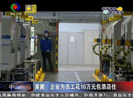 中山新聞|黃圃:企業為員工花10萬元包酒店住