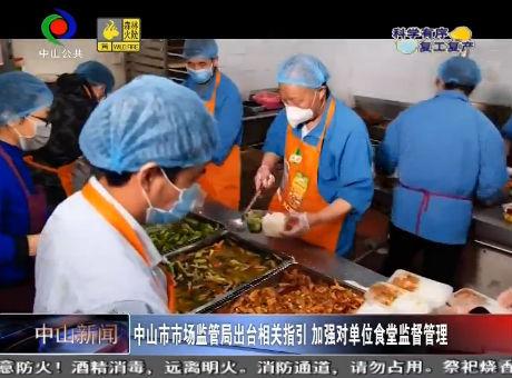 中山新聞|市市場監管局出臺《單位食堂新冠肺炎預防控制指引》