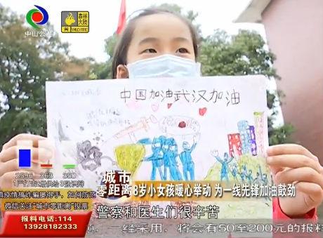 城市零距离|8岁小女孩暖心举动 为一线先锋加油鼓劲