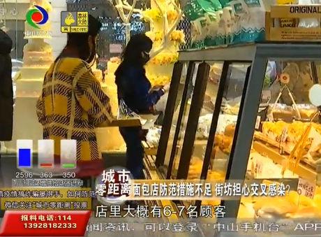 城市零距離|面包店防范措施不足 街坊擔心交叉感染?