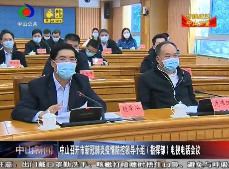 中山新闻| 中山召开市新冠肺炎疫情防控领导小组(指挥部)电视电话会议