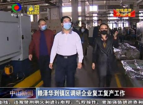 中山新闻| 赖泽华到镇区调研企业复工复产工作