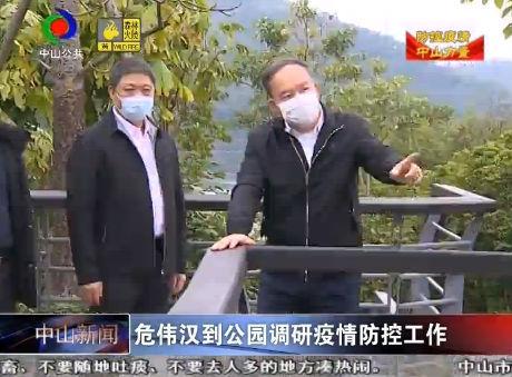 中山新闻| 危伟汉到公园调研疫情防控工作