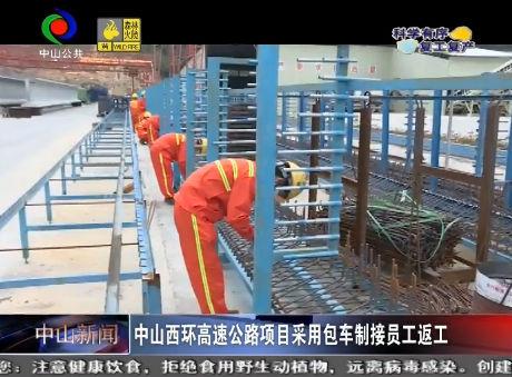 中山新闻| 中山西环高速公路项目采用包车制接员工返工