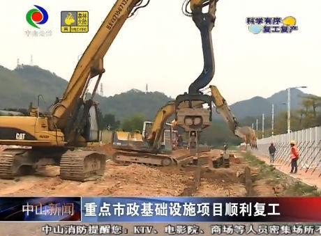 中山新闻| 重点市政基础设施项目顺利复工