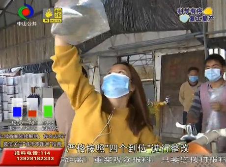 城市零距离| 东凤镇 阜沙镇养殖户复工复产有序推进
