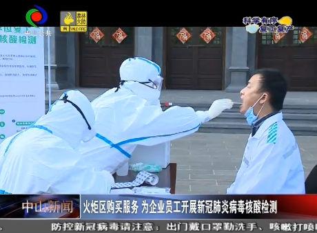 中山新闻| 火炬开发区购买服务 为企业员工开展新冠肺炎病毒核酸检测