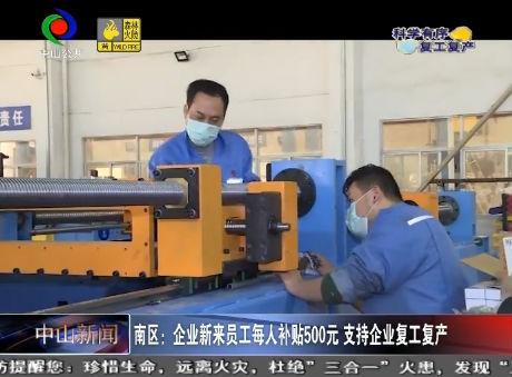中山新聞| 南區:企業新來員工補貼500元 支持企業復工復產