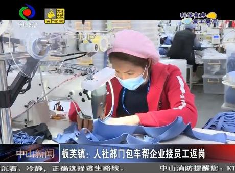 中山新聞| 板芙鎮:人社部門包車幫企業接員工返崗