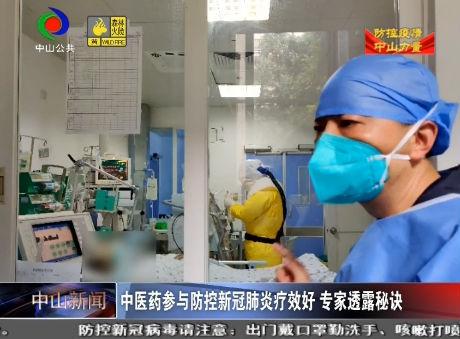 中山新闻| 中医药参与防控新冠肺炎疗效好 专家介绍秘诀所在