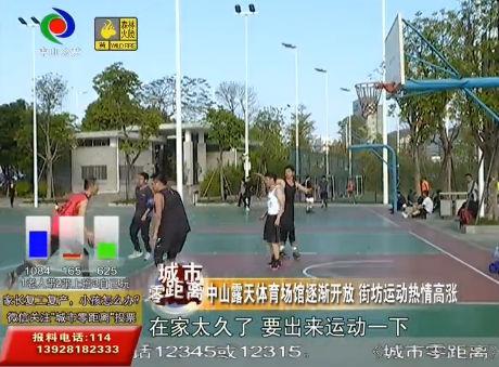 城市零距離| 中山露天體育場館逐漸開放 街坊運動熱情高漲