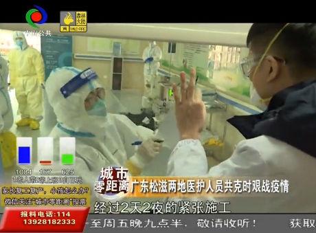城市零距离| 广东松滋两地医护人员共克时艰战疫情