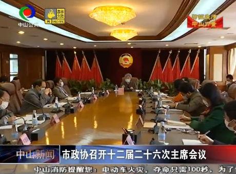 中山新闻| 市政协召开主席会议:号召政协委员为复工复产建言献策