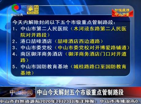 中山新闻| 中山今天解封五个市级重点管制路