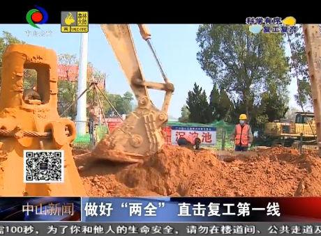 中山新聞| 105國道南段改建工程多方聯手 利用大數據搶復工