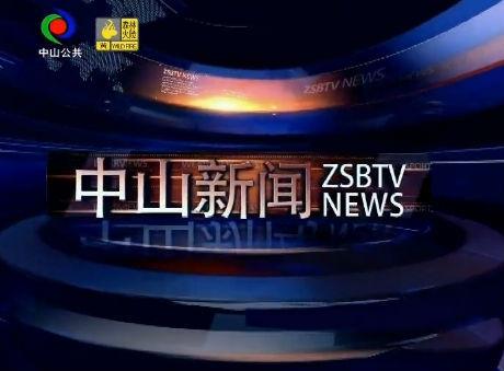 中山新聞2020年2月22日
