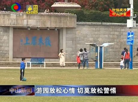中山新聞| 中山30個市屬公園重開