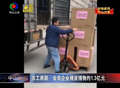 中山新聞| 市工商聯:會員企業捐資捐物約1.3億元