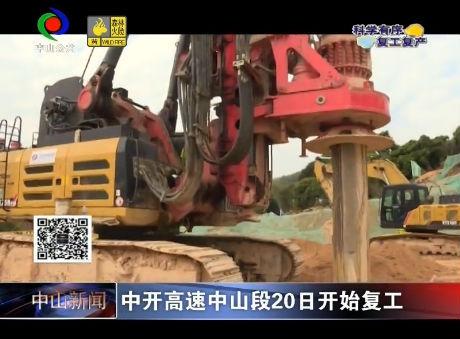 中山新聞| 中開高速中山段20日開始復工