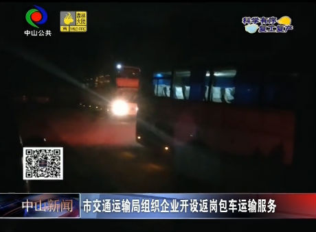 中山新聞| 企業接送員工復工不用愁 市交通運輸局組織運輸企業開設返崗包車運輸服務