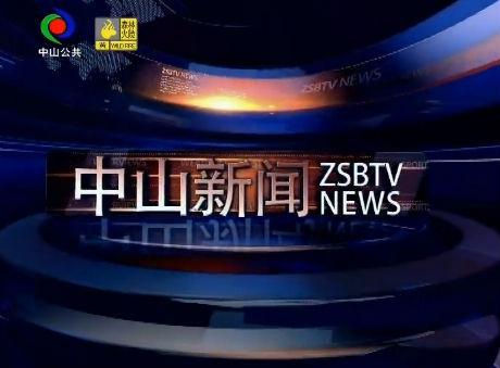 中山新聞2020年2月23日
