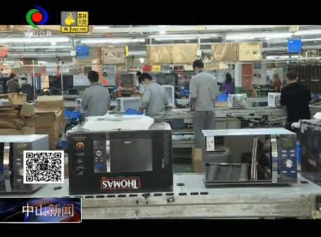 中山新聞| 阜沙一企業承諾:2020年不裁一人 不降一分薪