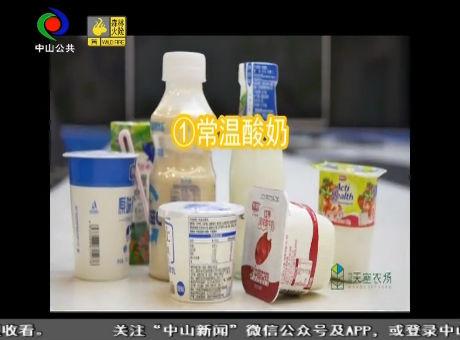 中山新闻| 健康生活知多D:酸奶