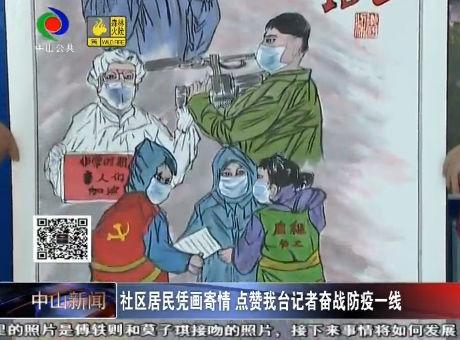 中山新闻| 社区居民凭画寄情 点赞我台记者奋战防疫一线