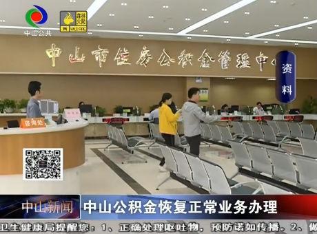 中山新闻| 中山公积金恢复正常业务办理