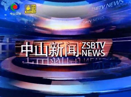 中山新聞2020年2月24日