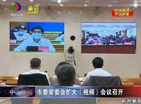 中山新聞| 市委常委會擴大(視頻)會議召開