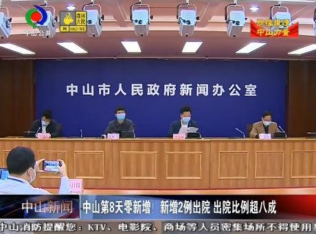中山新聞| 中山第8天零新增!新增2例出院 出院比例超八成