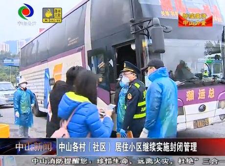 中山新聞| 中山各村(社區) 居住小區繼續實施封閉管理