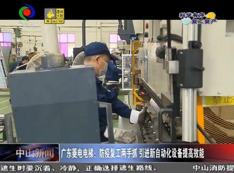 中山新聞| 廣東菱電電梯:防疫復工兩手抓 引進新自動化設備提高效能