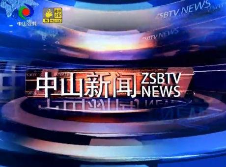 中山新聞2020年2月25日