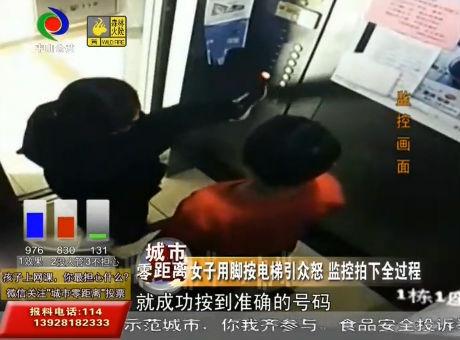 城市零距離 | 女子用腳按電梯引眾怒 監控拍下全過程