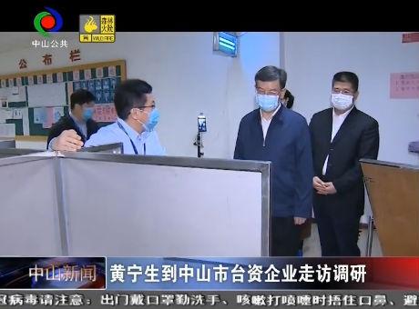 中山新聞 | 黃寧生到中山市臺資企業走訪調研 力促臺企疫情防控和復工復產兩不誤