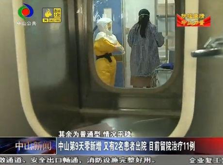 中山新聞 | 中山第9天零新增 又有2名患者出院 目前留院治療11例