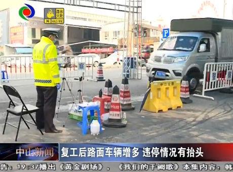 中山新聞 | 復工后路面車輛增多 違停情況有抬頭