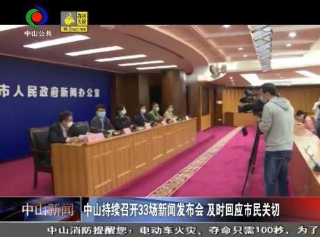 中山新聞 | 中山持續召開33場新聞發布會 及時回應市民關切