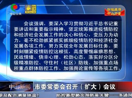 中山新闻 | 市委常委会召开(扩大)会议