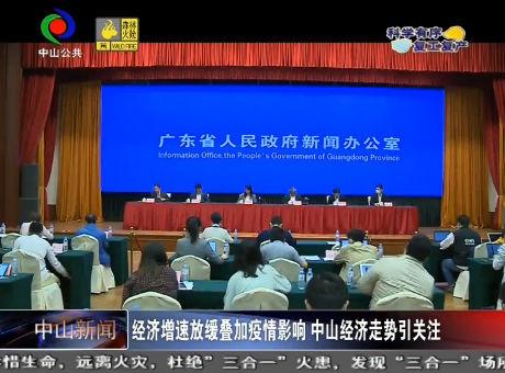 中山新闻 | 经济增速放缓叠加疫情影响 中山经济走势引关注