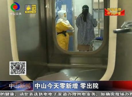 中山新闻 | 中山今天零新增 零出院
